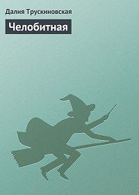 Далия Трускиновская - Челобитная