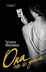 Татьяна Владимировна Москвина -Она что-то знала