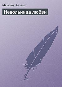 Мэхелия Айзекс -Невольница любви