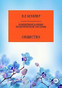 ВИКТОР МЭЛЛЕР -Концепция замены политической системы