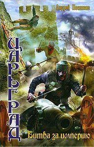Андрей Посняков -Битва за империю