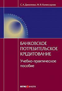 М. В. Комиссарова -Банковское потребительское кредитование : учебно-практическое пособие