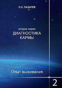 Сергей Лазарев -Опыт выживания. Часть2