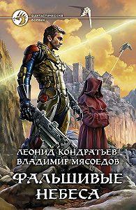 Владимир Мясоедов, Леонид Кондратьев - Фальшивые небеса