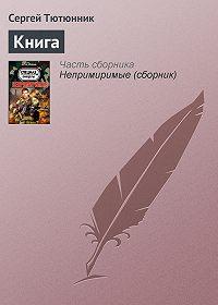 Сергей Тютюнник - Книга
