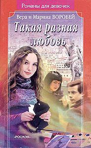 Вера и Марина Воробей -Такая разная любовь
