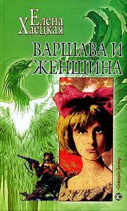 Елена Хаецкая - Варшава и женщина