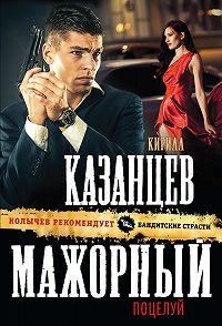 Кирилл Казанцев -Мажорный поцелуй