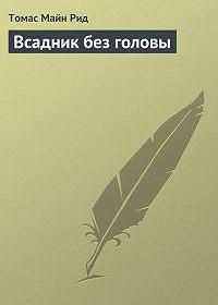 Томас Майн Рид -Всадник без головы