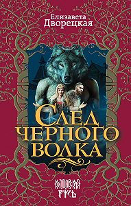 Елизавета Дворецкая -След черного волка