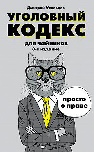Дмитрий Усольцев -Уголовный кодекс для чайников