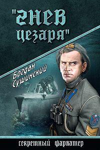 Богдан Сушинский - Гнев Цезаря