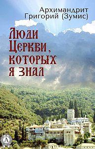 Григорий Архимандрит -Люди Церкви, которых я знал