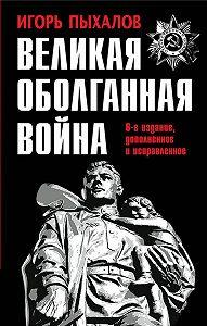 Игорь Пыхалов - Великая оболганная война