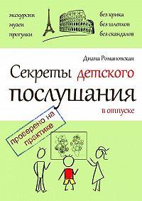 Диана Романовская -Секреты детского послушания в отпуске