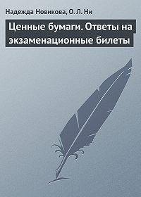 Надежда Новикова -Ценные бумаги. Ответы на экзаменационные билеты