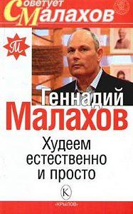 Геннадий Малахов - Худеем естественно и просто