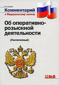 Александр Киселев - Комментарий к федеральному закону от 12 августа 1995 г. № 144-фз «Об оперативно-розыскной деятельности» (с изменениями и дополнениями на 2008 г.)