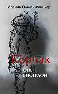 Иоанна Ольчак-Роникер -Корчак. Опыт биографии