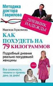 Надежда Герасимова -Дневник Надежды, или Как я похудела на 79 килограммов