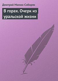 Дмитрий Мамин-Сибиряк -В горах. Очерк из уральской жизни