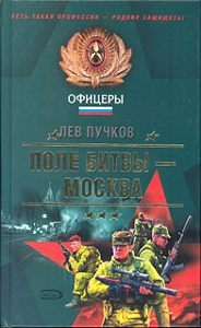 Лев Пучков - Поле битвы – Москва