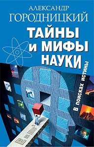 Александр Городницкий -Тайны и мифы науки. В поисках истины
