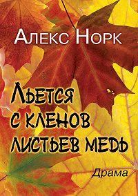 Алекс Норк -Льется с кленов листьев медь