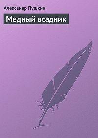 Александр Пушкин -Медный всадник