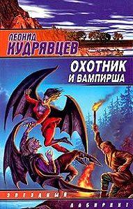 Леонид Кудрявцев - Охотник и вампирша