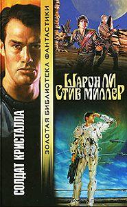 Шарон Ли -Солдат Кристалла
