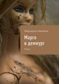 Маргарита Минина -Марго идемиург. Роман