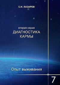 Сергей Лазарев -Диагностика кармы. Опыт выживания. Часть 7