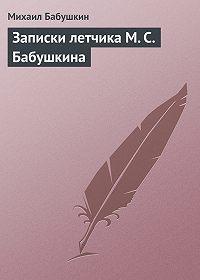 Михаил Бабушкин -Записки летчика М.С.Бабушкина
