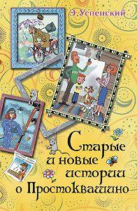 Эдуард Успенский -Старые и новые истории о Простоквашино