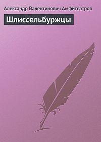 Александр Амфитеатров -Шлиссельбуржцы