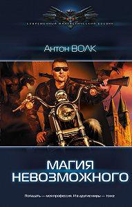 Антон Волк -Магия невозможного