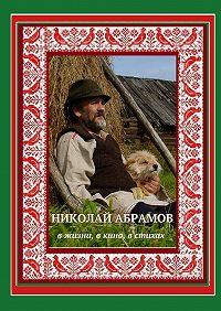Дмитрий Гридин -Николай Абрамов. Вжизни, в кино, в стихах