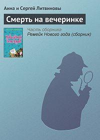 Анна и Сергей Литвиновы -Смерть на вечеринке
