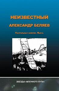 Анна Андриенко -Неизвестный Александр Беляев