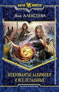 Яна Алексеева - Некроманты, алхимики и все остальные