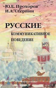 Иосиф Абрамович Стернин -Русские: коммуникативное поведение