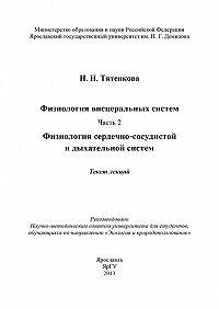 Наталия Тятенкова -Физиология висцеральных систем. Часть 2. Физиология сердечно-сосудистой и дыхательной систем