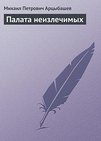 Михаил Арцыбашев -Палата неизлечимых