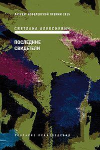 Светлана Алексиевич -Последние свидетели. Соло для детского голоса