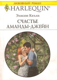 Элисон Келли - Счастье Аманды-Джейн