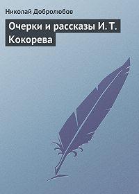 Николай Добролюбов - Очерки и рассказы И. Т. Кокорева