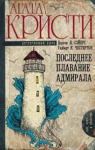 Коллектив авторов - Последнее плавание адмирала