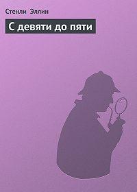 Стенли Эллин -С девяти до пяти