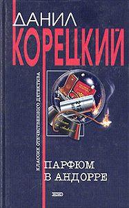 Данил Корецкий - Охота